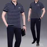 中年男士運動套裝男夏季短袖長褲中老年休閒條紋爸爸裝薄款運動服 依凡卡時尚