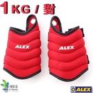 【ALEX】連指型加重器(1KG紅)C-4601