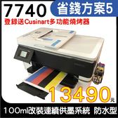 【 登錄送Cusinart多功能燒烤器】HP 7740 A3商用噴墨多功能事務機 加裝連續供墨系統 100ml防水型