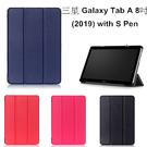 【三折套】三星Galaxy Tab A (2019) with S Pen 8.0吋 P200 P205 保護套 平板套 平板保護套 保護套 支架皮套