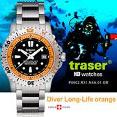 Traser Diver Long-Life Blue潛水錶-鋼錶帶#102368【AH03083】