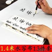 1.4m成人大號空白水寫布套裝練毛筆字帖初學者習文房四寶 街頭布衣