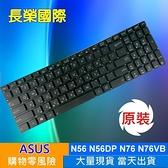 ASUS 全新 繁體中文 鍵盤 N56 N76VMN76VZ N56VZ N56VB N56VJ N76 N76VB N76VJ