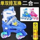 溜冰鞋兒童全套裝2-5-8-16歲初學者寶寶四輪雙排輪旱冰輪滑男 YJT【快速出貨】