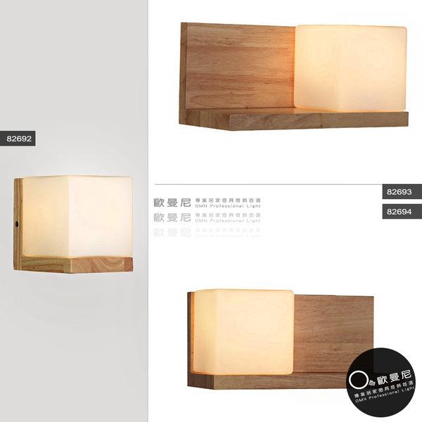 壁燈★木藝生活 原木簡約溫馨風 (右) 壁燈✦燈具燈飾專業首選✦歐曼尼✦