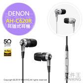 【配件王】代購 DENON AH-C620R 入耳耳道式耳機 11.5mm 動圈式 iPhone iPad 線控麥克風