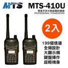 ◤歐美軍規標準..耐衝撞設計◢ (2支裝)MTS UHF高功率業餘無線電對講機 MTS 410U