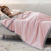 毛毯冬季單人午睡毯加厚珊瑚絨毯辦公室學生宿舍被子 zm8949TW『俏美人大尺碼』