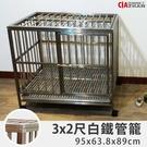 狗屋 寵物籠 304不鏽鋼雙門圓管籠 3...