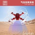 無人機高清航拍器專業小學生遙控飛機耐摔玩...