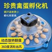 孵化器 瑞寶孵化機全自動家用型水床孵化器小雞鴨鵝小型智能孵蛋器孵化箱 交換禮物