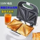 家用三明治機雙面電加熱帕尼機華夫餅機兒童早餐夾餅機110V美規 蘿莉新品