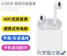 藍芽耳機 真無線藍牙耳機雙耳運動跑步隱形單耳入耳掛耳式安卓通用適用蘋果 快速出貨