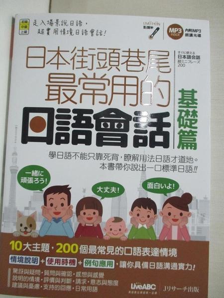 【書寶二手書T1/語言學習_ILK】日本街頭巷尾最常用的日語會話:基礎篇(點讀版)_附光碟