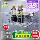 新304不鏽鋼保固 家而適 浴室 置物架...