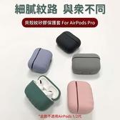 倍思 AirPods Pro貝殼紋矽膠保護套 Airpods Pro保護殼 蘋果耳機 耳機套