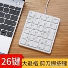 數字鍵盤26鍵會計財務專用超薄便攜筆記本電腦外接數字小鍵盤外置有線U 麥吉良品