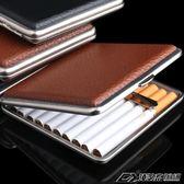 超薄創意簡約男士自動煙盒20支裝便攜皮質香菸盒金屬煙夾個性禮   潮流前線