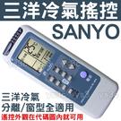 SANYO 三洋冷氣遙控器 【全系列適用...