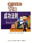 (二手書)通行全世界的12個成功法則