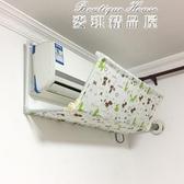 空調擋風板防直吹導風板擋風罩空調盾月子美的格力空調出風口擋板YYP 麥琪精品屋