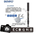 【EC數位】Benro 百諾 A48T 攝影單腳架 鋁鎂合金 錄影 ST1 腳座 勝興公司貨
