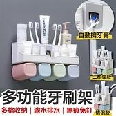 [一家三口款] 牙刷杯架 牙刷杯 洗漱杯架 擠牙膏器 擠牙膏 牙刷杯架收納 浴室收納架【RS1302】
