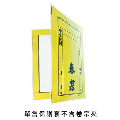 TON CHUNG 同春 NO.175  (直式) 中式卷宗紙保護套 NO.275 480×333mm