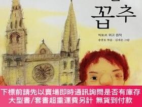 二手書博民逛書店논술대비罕見초등 학생을 위한 세계명작: 노트르담의 꼽추(Notre-Dame de Paris