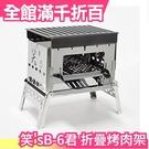 【4件組】日本原裝 笑'S B6君 燒烤架 可折疊收納 烤肉架 焚火台 B-6君中秋節 露營【小福部屋】