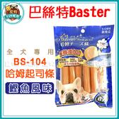 寵物FUN城市│Baster巴絲特饌記 BS-104哈姆條【鰹魚風味】(8入) 犬用零食 狗零食