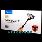 現貨【先創國際公司貨】FEIYU 飛宇 Vimble 2 手持三軸穩定器 手機自拍桿【自拍神器】星光電玩