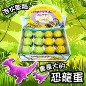 恐龍蛋 酷比樂Amuzinc 兒童玩具 懷舊童玩 水晶泥 水晶跳土 泡水膨脹 水孵蛋 恐龍蛋 822D