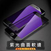 【金士曼】 紫光版 軟邊 3D曲面 滿版 玻璃保護貼 i8 iphone 8 iphone 7 iphone 6 防藍光