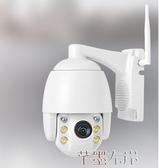 監控攝影機 球機攝像頭360度旋轉監控器高清家用室外無線wifi手機4G遠程戶外 芊墨LX