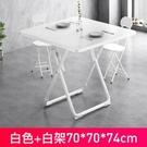 餐桌 折疊桌餐桌家用小戶型圓桌方桌 可便攜可折疊簡易正方形吃飯桌子TW【快速出貨八折鉅惠】