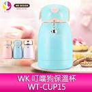 WK 鈴噹設計新穎獨特叮噹狗保溫杯 WT-CUP15