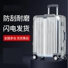 行李箱女網紅ins新款皮箱子拉桿箱登機旅行密碼男學生24寸萬向輪 設計師生活 NMS