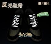 糊塗鞋匠 優質鞋材 G31 反光鞋帶 夜跑 夜間運動 安全時尚 酷炫新潮