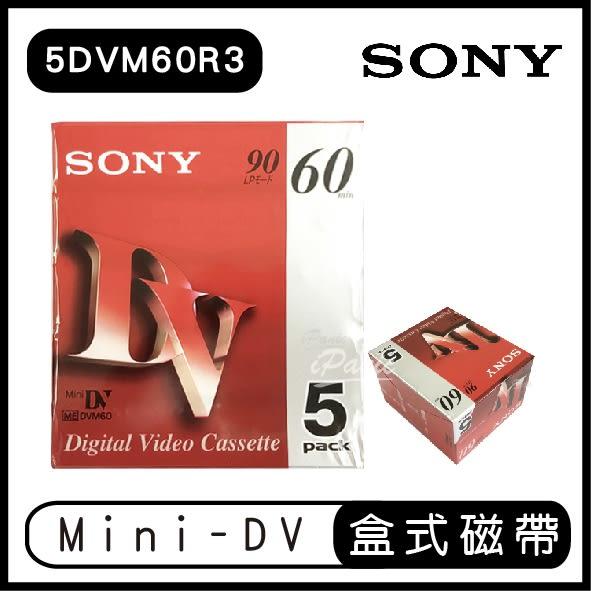 Sony Mini-DV DVC DV帶 盒式磁帶 5DVM60R3 錄影帶 攝影機專用