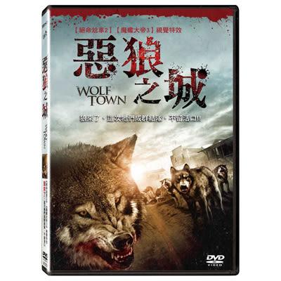 惡狼之城DVD