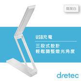 【日本DRETEC】 攜帶式LED三段式蛇燈 -簡潔白