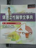 【書寶二手書T9/保健_HRQ】健康女性醫學全事典_原價390_楊曉萍
