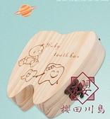 乳牙盒胎毛保存盒牙屋收納盒實木【櫻田川島】