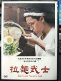 挖寶二手片-P06-198-正版DVD-日片【拉麵武士】-山口紗彌 渡?大