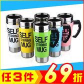 500ml 攪拌咖啡杯 馬克杯 【AE02552】99生活百貨