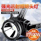 手電筒 LED頭燈強光充電式遠射超亮釣魚燈鋰電池防水頭戴式電筒礦燈 2色