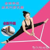 瑜伽拉筋器一字馬舞蹈訓練橫叉開胯劈叉架柔韌拉伸壓腿桿 晴天時尚館