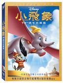 迪士尼動畫系列限期特賣 小飛象 70週年珍藏版 DVD (購潮8)