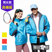 【AC1033】輕量透氣防風雨遮陽機能外套 (藍色)●樂活衣庫